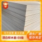 厂家直销3~25mm漂白桦木面 多层板家具板胶合板材 实木贴面饰面板