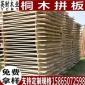 桐木板-桐木拼板-桐木板材-工艺品板-家具板材